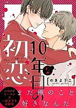 10年目の初恋2 (シャルルコミックス)