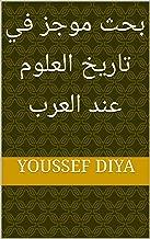 بحث موجز في تاريخ العلوم عند العرب (Arabic Edition)