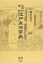 三田村鳶魚江戸生活事典