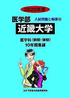 近畿大学 2020年度 (医学部入試問題と解答)