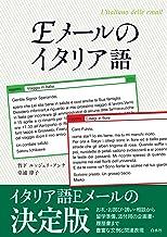 表紙: Eメールのイタリア語 | 竹下ルッジェリ・アンナ