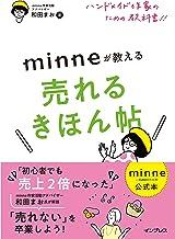 表紙: Minne公式本 ハンドメイド作家のための教科書!! minneが教える売れるきほん帖 | minne作家活動アドバイザー 和田 まお
