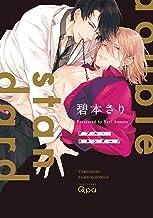 ダブル・スタンダード【電子限定特典付き】 (バンブーコミックス Qpaコレクション)