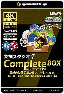 変換スタジオ7 CompleteBOX | 変換スタジオ7シリーズ | カード版 | Win対応