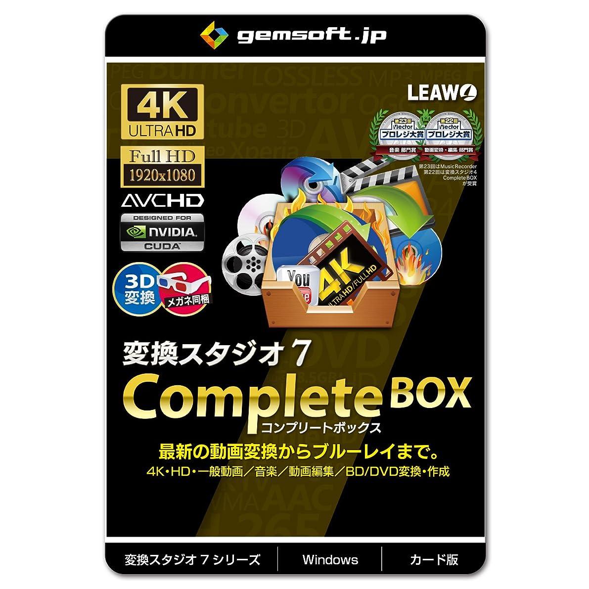 切り離すフェリーフレキシブル変換スタジオ7 CompleteBOX   変換スタジオ7シリーズ   カード版   Win対応