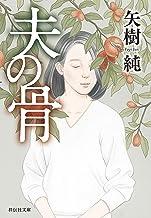 表紙: 夫の骨 (祥伝社文庫) | 矢樹純