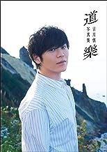 表紙: 古川慎写真集「道樂」 | 東京ニュース通信社