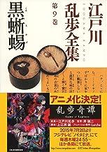 黒蜥蜴~江戸川乱歩全集第9巻~ (光文社文庫)