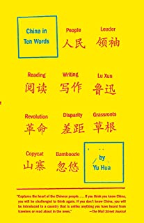 Best yu hua china in ten words Reviews