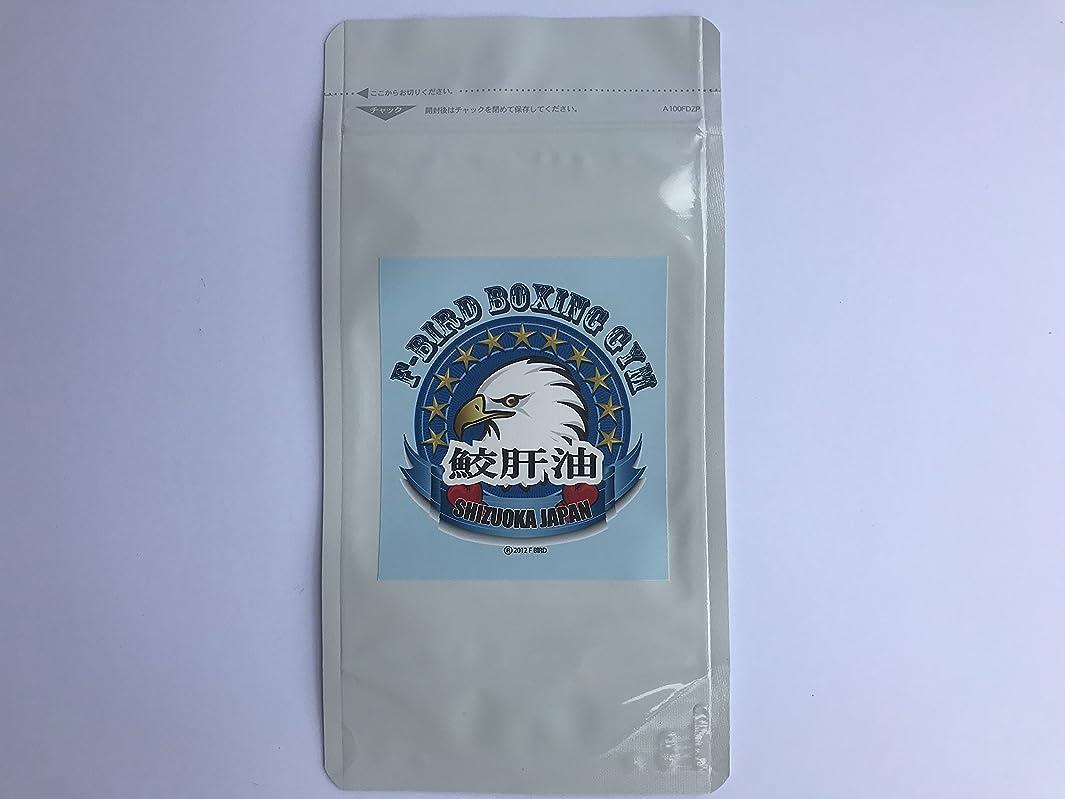 債務悔い改め部門【F-BIRD BOXING サプリメント】 深海鮫肝油(スクアレン99.7%含有) 90ソフトカプセル