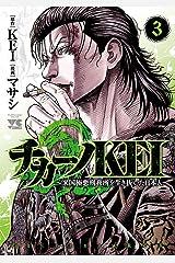 チカーノKEI~米国極悪刑務所を生き抜いた日本人~ 3 (ヤングチャンピオン・コミックス) Kindle版