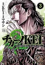 表紙: チカーノKEI~米国極悪刑務所を生き抜いた日本人~ 3 (ヤングチャンピオン・コミックス) | KEI