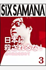 シックスサマナ 第3号 日本に殺されるな Kindle版