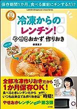 表紙: 冷凍からのレンチン! やせるおかず 作りおき~保存期間1か月、食べる直前にチンするだけ~ | 柳澤英子