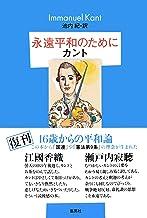 表紙: 永遠平和のために (集英社文芸単行本)   イマヌエル・カント