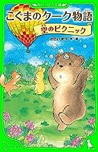 表紙: こぐまのクーク物語 空のピクニック (角川つばさ文庫) | かさい まり