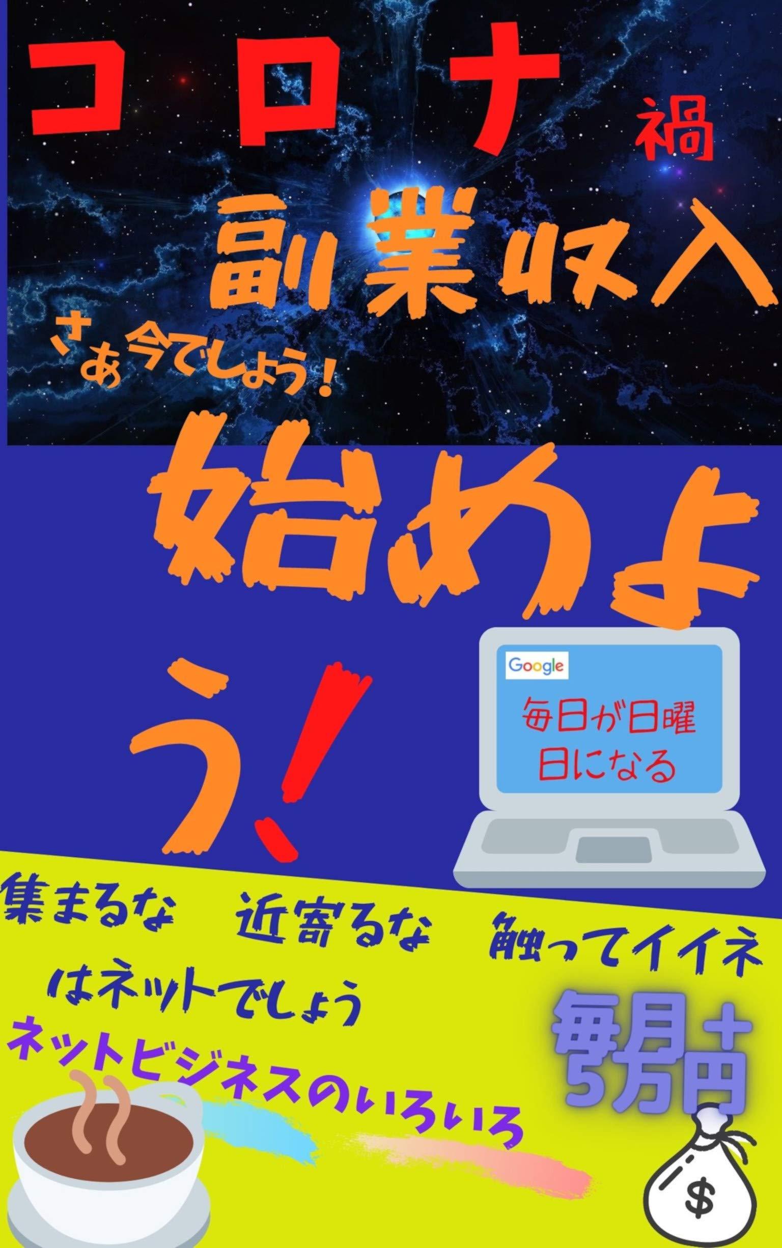 neltutobizinesu: hosutokoronakadenettobizinesu dennsisilyosiki (Japanese Edition)