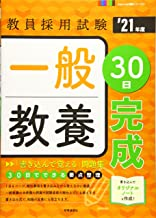 一般教養30日完成 (2021年度版 Pass Line突破シリーズ)