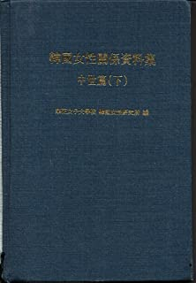 Historical Records on Korean Women: Middle Ages Vol 3