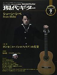 現代ギター20年09月号(No.684)
