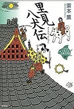 表紙: 里見八犬伝 21世紀版少年少女古典文学館 (21世紀版・少年少女日本文学館) | 栗本薫