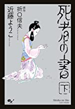 表紙: 死者の書(下) (ビームコミックス) | 折口 信夫