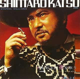 shintaro katsu music