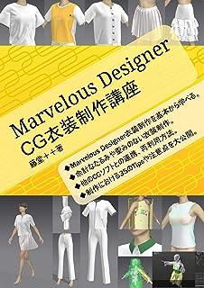 Marvelous Designer CG衣装制作講座