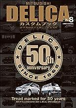 表紙: MITSUBISHI DELICAカスタムブック Vol.8 | MITSUBISHI DELICAカスタムブック編集部
