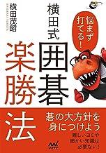 表紙: 悩まず打てる! 横田式 囲碁楽勝法 (囲碁人ブックス) | 横田 茂昭