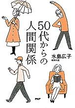 表紙: 50代からの人間関係 | 水島 広子