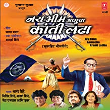 Jay Bhim Aamucha - Kranti Ladha