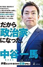 表紙: だから政治家になった。矛盾だらけの世の中で正論を叫ぶ (幻冬舎単行本) | 中谷 一馬