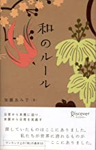 表紙: 和のルール お嬢さま講座シリーズ | 加藤ゑみ子