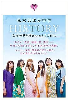 【Amazon.co.jp 限定】私立恵比寿中学HISTORY 幸せの貼り紙はいつもどこかに Amazon限定表紙版...