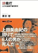 表紙: 誘蛾灯 二つの連続不審死事件 (講談社+α文庫) | 青木理
