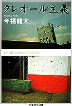 表紙: クレオール主義 (ちくま学芸文庫)   今福龍太
