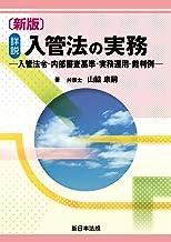 表紙: 〔新版〕詳説 入管法の実務-入管法令・内部審査基準・実務運用・裁判例- | 山脇康嗣