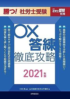 勝つ! 社労士受験 〇×答練徹底攻略 2021年版 (月刊社労士受験別冊)