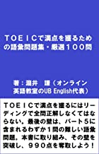 The Vocabulary Quiz to get a perfect score on the TOEIC test Carefully selected a hundred questions (Japanese Edition)