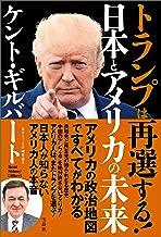 表紙: トランプは再選する! 日本とアメリカの未来 | ケント・ギルバート