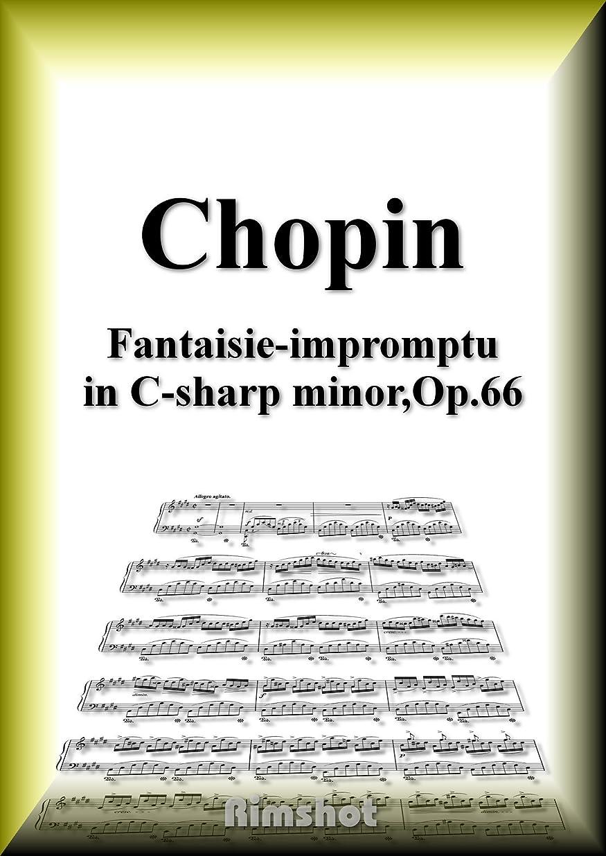 湖人物好きショパン 幻想即興曲 Op.66 ピアノ?ソロ