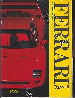 フェラーリ (1) (CAR GRAPHIC選集)