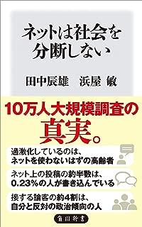 ネットは社会を分断しない (角川新書)