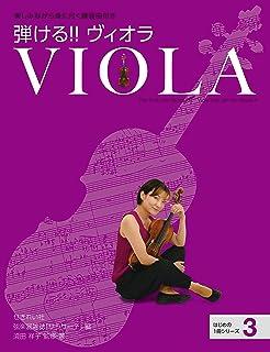 弾ける‼ ヴィオラ