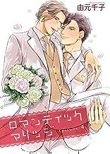 ロマンティックマリッジ 【雑誌掲載版】Episode:4 (麗人plus)