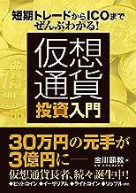 表紙: 短期トレードからICOまでぜんぶわかる! 仮想通貨投資入門   仮想通貨研究会