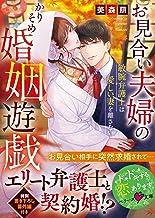 表紙: お見合い夫婦のかりそめ婚姻遊戯~敏腕弁護士は愛しい妻を離さない~ (ベリーズ文庫)   浅島ヨシユキ