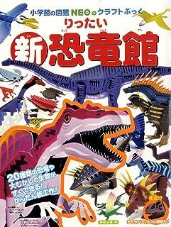 新りったい恐竜館 (小学館の図鑑NEOのクラフトぶっく)