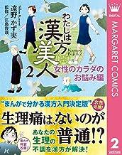 表紙: わたしは漢方美人 2 女性のカラダのお悩み編 (マーガレットコミックスDIGITAL) | 江島俊哉